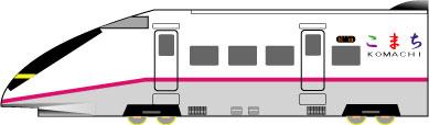 新幹線こまちの無料イラスト 新幹線の無料イラスト